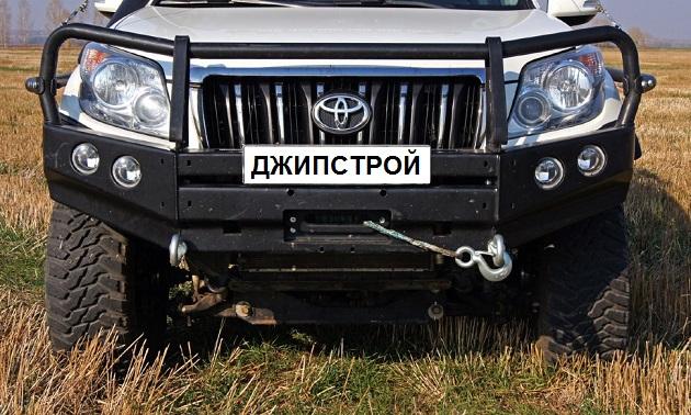 Купить Силовой бампер передний для Toyota Land Cruiser Prado 150 (серия Т)