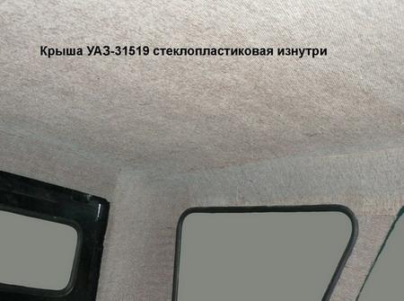 Крыша в сборе УАЗ-31519