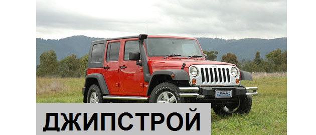 Шноркель Safari для Jeep Wrangler JK.