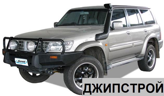 Шноркель Safari для Nissan Patrol Y61 до 2004 года. All CC Except 3.0/4.2 Turbo Diesel Intercooled.