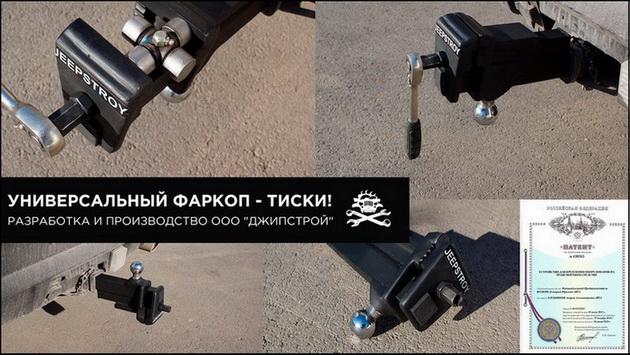 Универсальный фаркоп-тиски Джипстрой.