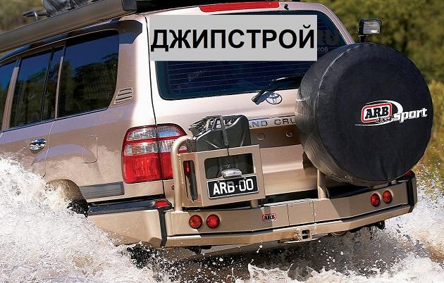 Бампер задний ARB для Toyota Land Cruiser 100