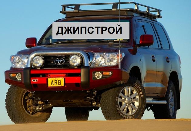 Бампер передний ARB Sahara для Toyota Land Cruiser 200