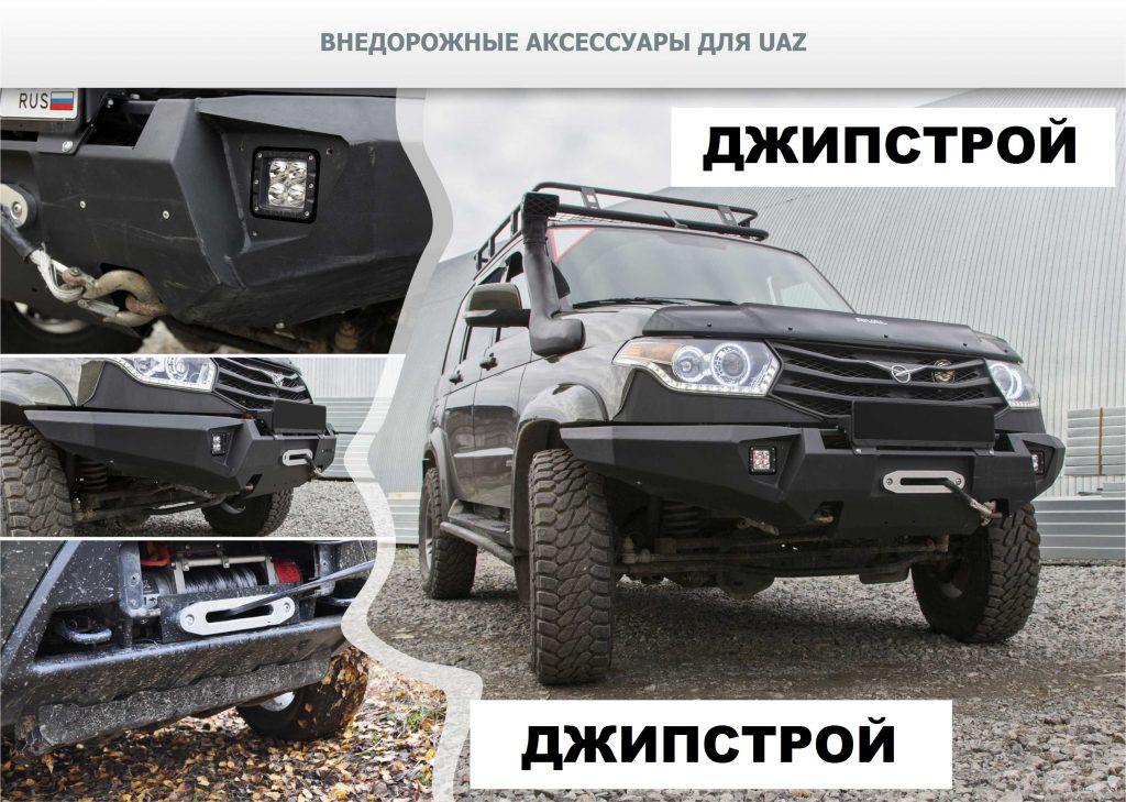 Бампер силовой передний УАЗ Патриот