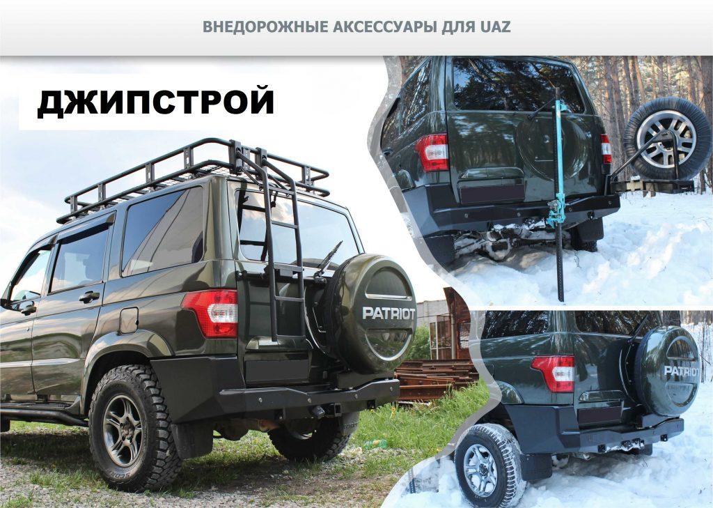 Бампер силовой задний УАЗ Патриот