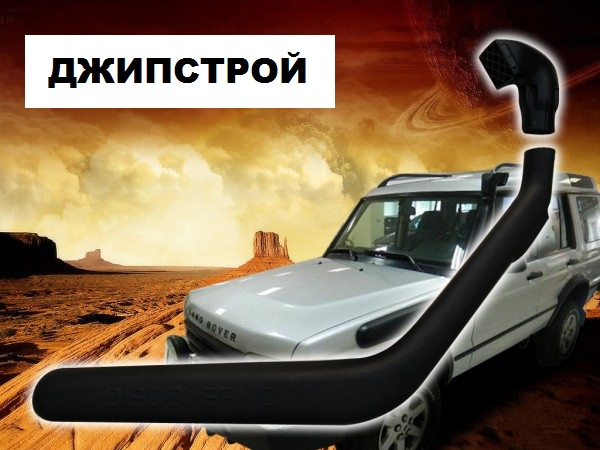 Шноркель Land Rover Discovery 2 (дизель TD5 turbo intercooled 5 cyl. 2.5л/бензин V8 3.9/4.0л)