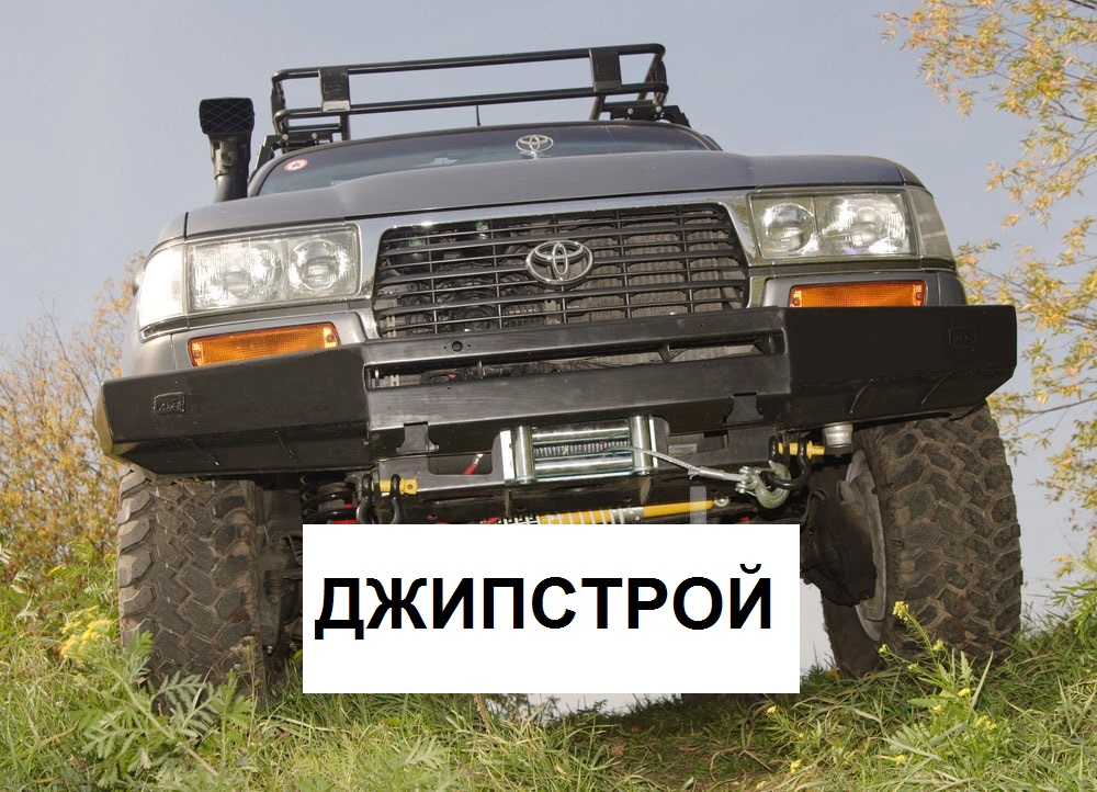 "Передний силовой бампер без кенгурина ""Спорт"" - Toyota Land Cruiser 80"