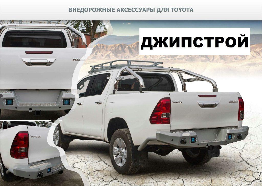 Бампер силовой задний алюминиевый Toyota Hilux 2015-(цвет черный)