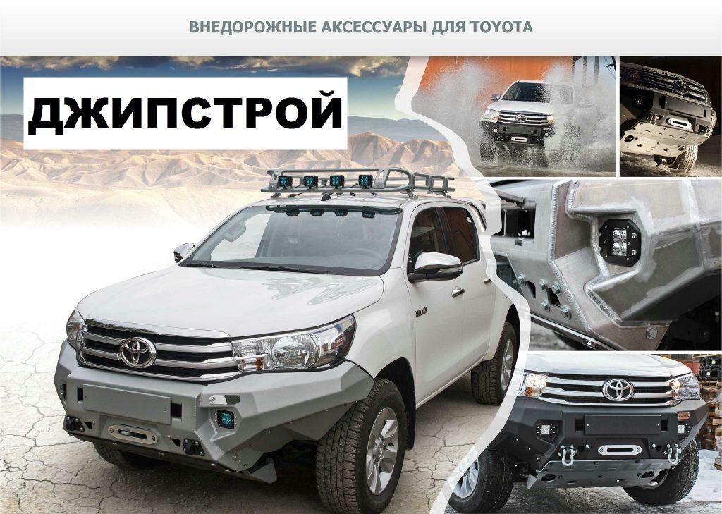 Бампер силовой передний алюминиевый для Toyota Hilux 2015-(цвет черный)