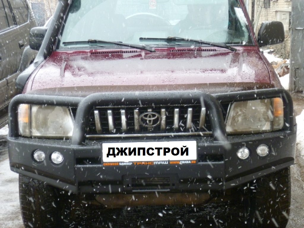 Передний силовой бампер Toyota Land Cruiser Prado 90