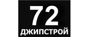 """Джипстрой 72 - представительство торгово-производственной компании """"Джипстрой"""" в Тюменской области"""