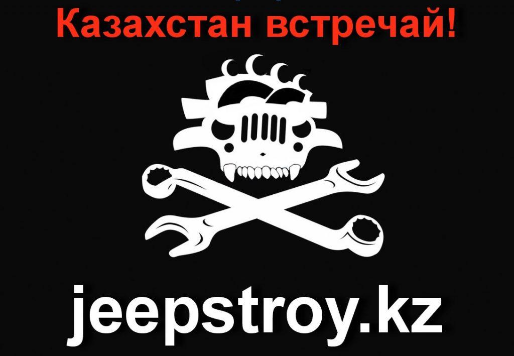 Специально для клиентов из Касахстана, новый домен: jeepstroy.kz 👍