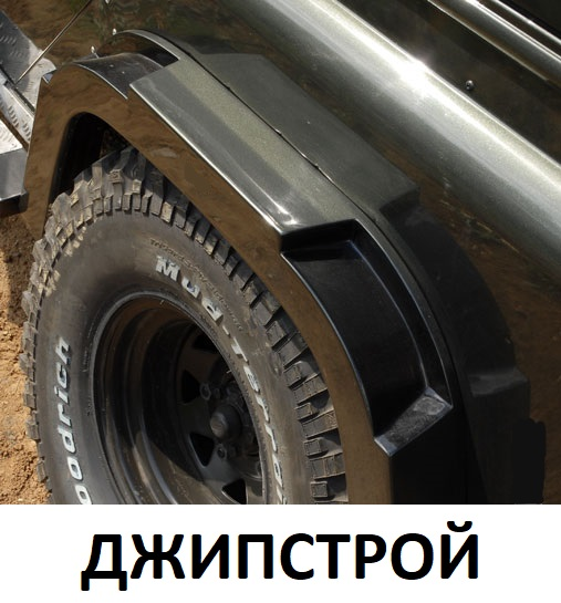 Расширители колесных арок - Land Rover Defender